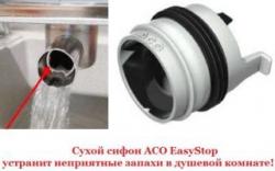 Сифон сухой ACO EasyStop DN 50 9010.79.24